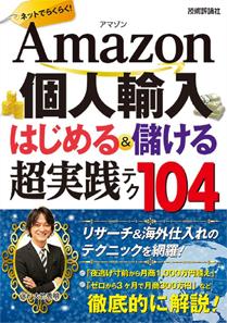 Amazon個人輸入 はじめる&儲ける 超実践テク 104(技術評論社)