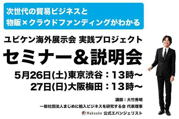 ●5月26日(東京)・27日(大阪)にセミナーやります。