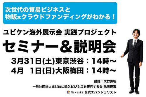 ■ユビケン実践プロジェクト セミナー&説明会【 3月31日(土) 東京 渋谷 、4月 1日(日) 大阪 梅田】