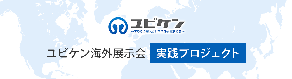 """""""輸入参謀"""" 大竹秀明がフルサポートする海外展示会コンサルティング"""